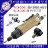 台湾稳汀气动工具 WD-3061  气动起子