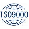 ISO9001:2015版标准介绍-ISO9001认证咨询服务