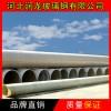玻璃钢管道价格公道 支持批发-润龙