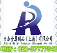 日加金属制品(上海)有限公司