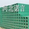 玻璃钢梯式电缆桥架藁城市电缆桥架生产厂家