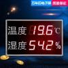 LED万年历显示屏挂钟数码管电子时钟看板 LED温湿度显示屏