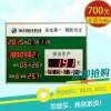 车间生产安全运行记录电子看板安全天数倒计时揭示牌LED电子屏