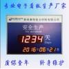 车间生产安全运行管理电子看板揭示天数计时LED电子屏安全牌