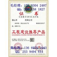 天津怎样申办工程建设推荐产品证书