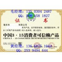 中国315消费者可信赖产品证书如何办理