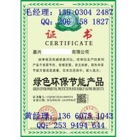 绿色环保节能产品证书专业办理