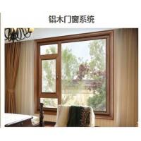 湖州铝合金门窗定制,湖州门窗定制,铝木复合门窗定制