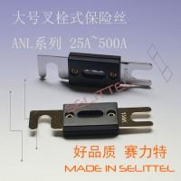 大号叉车保险丝 汽车保险丝厂家 ANL大号叉栓保险丝 赛力特