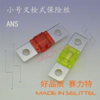 ANS小号叉栓保险丝 圆孔螺栓汽车保险丝 30A叉栓保险