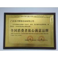 广州企业社保代理找泽才 解决员工广州参保难题 为单位省钱省事