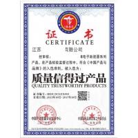 环保设备公司去哪申办质量信得过产品证书