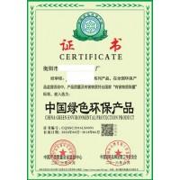 广东在哪申报中国绿色环保产品证书