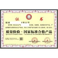 福建如何申报质量检验国家标准合格产品证书