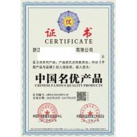 申办中国名优产品要什么条件