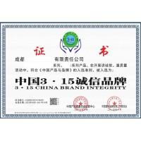 浙江如何办理中国315诚信品牌证书
