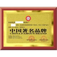 天津如何办理中国著名品牌证书