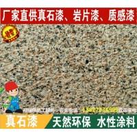 承接真石漆工程包工包料 深圳最大的真石漆施工队伍