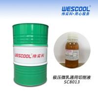 SC8013 铝合金微乳化切削液