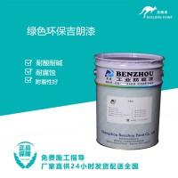 江苏吉朗环氧富锌底漆,安全环保,绿色无毒,厂家直销