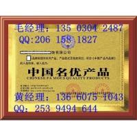申请中国名优产品走什么流程