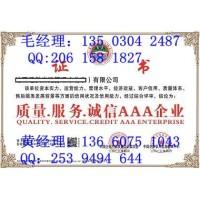 北京怎样申请质量服务诚信AAA企业证书