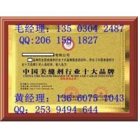 哪里可以申报中国行业十大品牌证书要多少费用