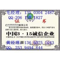 专业申报办理中国315诚信企业证书