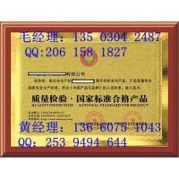 质量检验国家标准合格产品证书申请申报哪里快