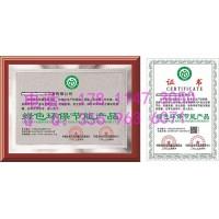 怎么样申请中国节能产品证书