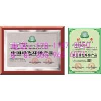 到哪里办理中国绿色环保产品证书要求