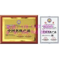 怎么样办理中国名优产品证书多久下证