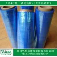 vci防锈拉伸膜,气相防锈缠绕膜,气相防锈铝箔膜,铝箔防锈膜