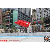 华阳雕塑 重庆城市雕塑 重庆广场群雕 红军雕塑