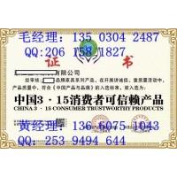 申办申请中国315消费者可信赖产品证书