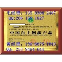 质量信得过产品证书专业申报