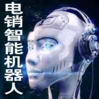 服务智能机器人  机器人电话   机器人公司