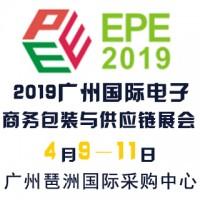 2019广州国际电子包装与供应链展览会