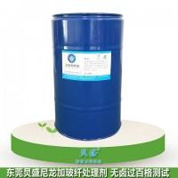 尼龙加玻纤处理剂应用于提升尼龙玻纤的表面涂层