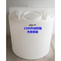 耐酸碱PE加厚加药箱MC-1500L