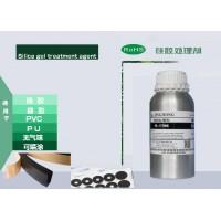 1706背胶水)、硅胶贴双面胶处理剂、TPU贴双面胶处理剂