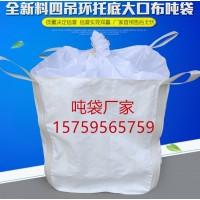 武汉柔性集装袋 太空袋 太空包 拉筋吨袋