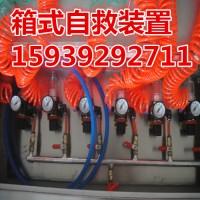 新产品ZYJ型布袋式压风自救装置质量第一