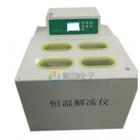 广州全自动隔水式血液溶浆机JTRJ-4D恒温解冻水箱特点