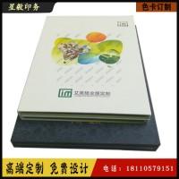 饰面板色卡 塑胶地板色卡 装饰板色卡 铝塑板色卡