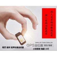 德州GPS防诈骗租赁车GPS卫通达石恩榕gps