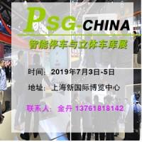 2019中国(上海) 国际智能停车与立体车库展览会