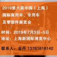 2019上海国际商用车、专用车及零部件展览会