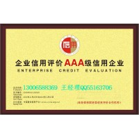 山东AAA企业信用等级如何申报?