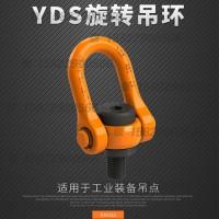 YDS模具旋转吊环,合金钢打造的旋转型吊点产品